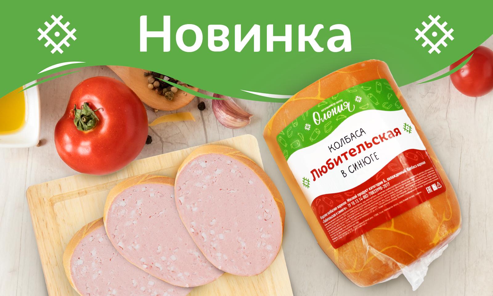 олония, колбаса, сосиски, сардельки, магазин, купить продукты, низкие цены, петрозаводск, новая продукция
