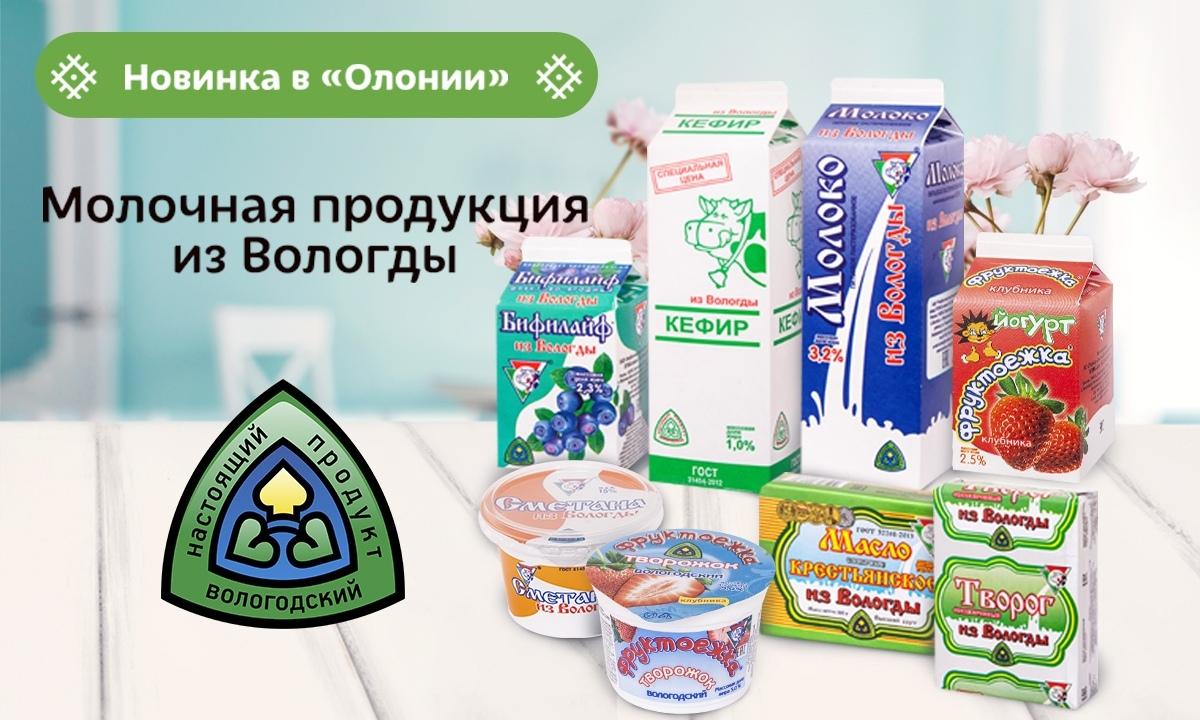 олония, молочная продукция, молоко, вологда, вологодское масло, магазин, продукты, петрозаводск, карелия, купить продукты