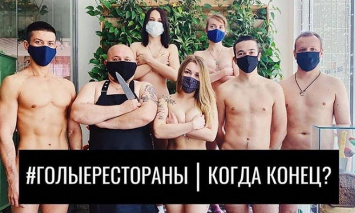 голые рестораны, Москва, флешмоб