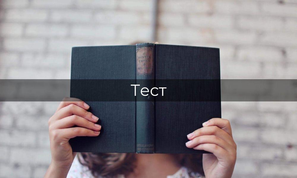 тест, книги, личностный тест, квиз, опрос, бестселлер
