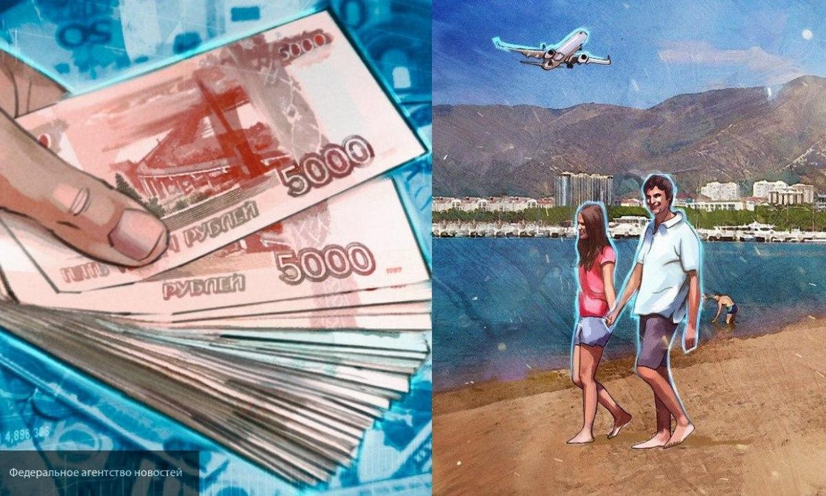 россия, туристическая выплата