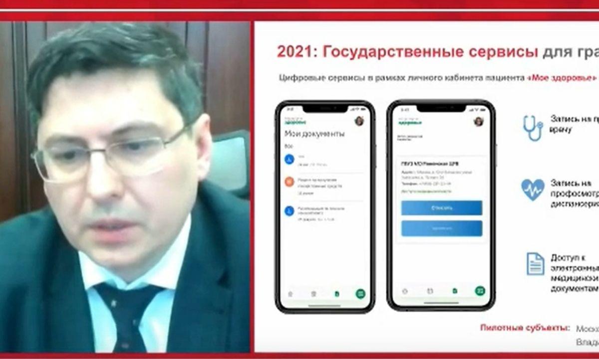 замминистра здравоохранения России