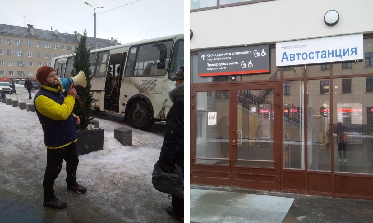 автовокзал в Петрозаводске