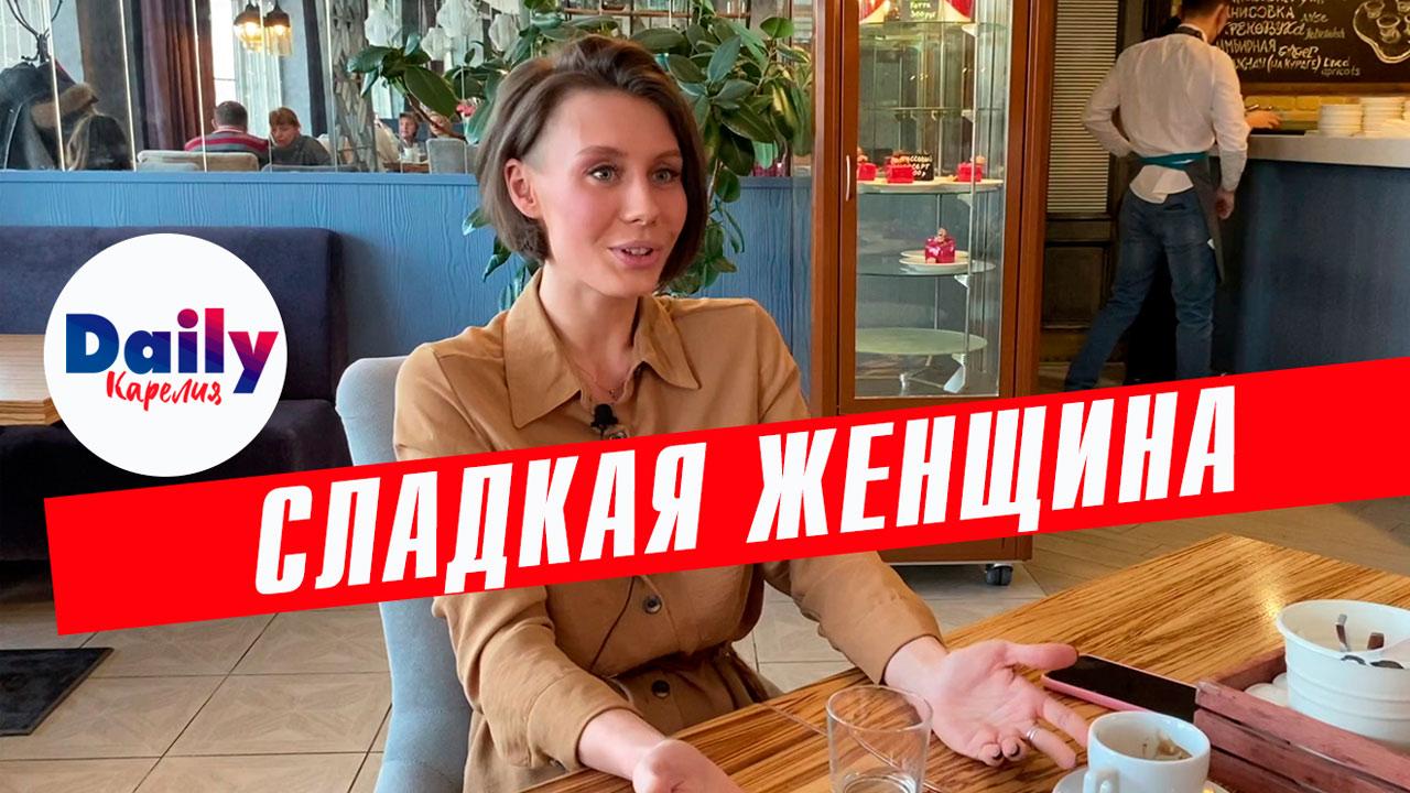 Кондитер Алина Никитченко