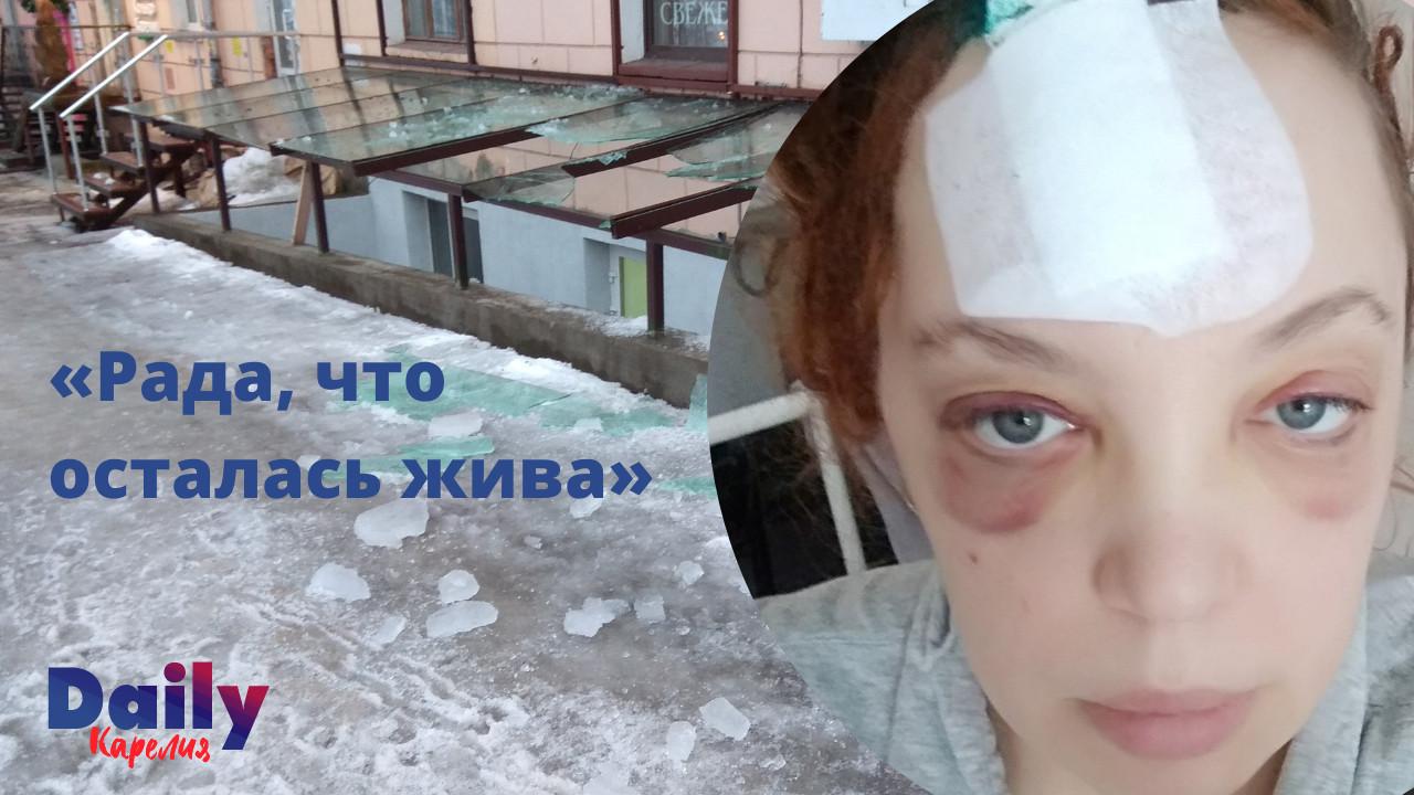 петрозаводчанка получила травмы после схода льда с крыши в Петрозаводске