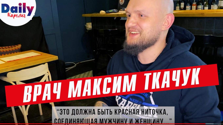 Врач Максим Ткачук