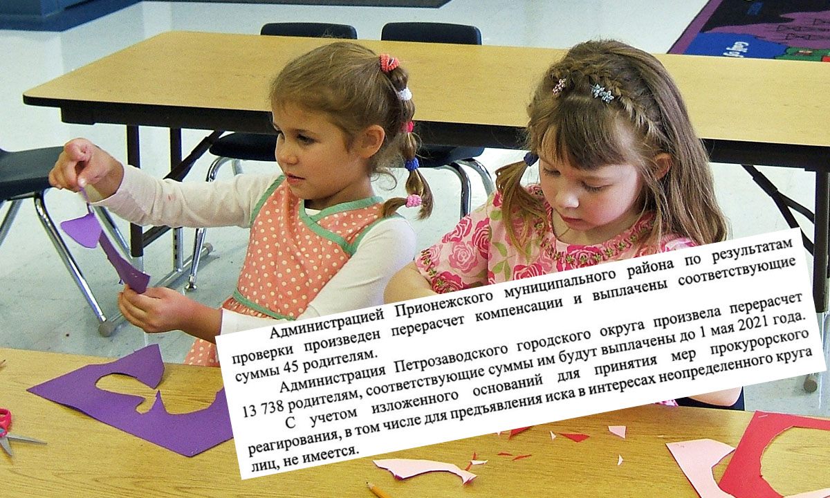 Более 13 тысяч родителей дошколят в Петрозаводске получат компенсацию