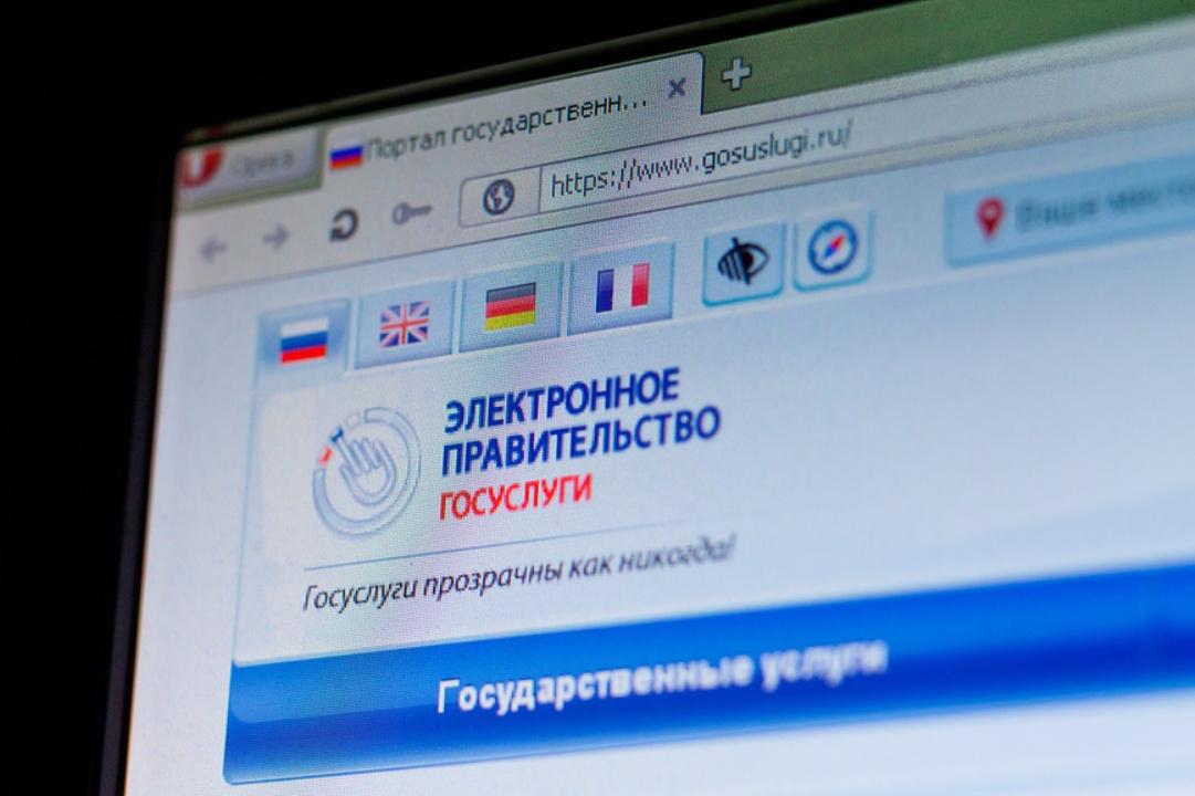 Экран компьютера с открытой страничкой сайта gosuslugi.ru