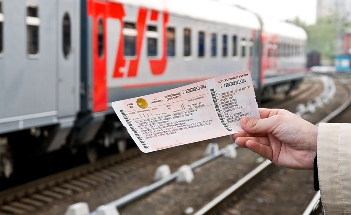 Поезд и рука с билетом