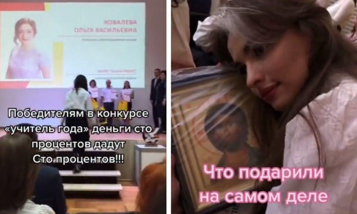 учитель, Ростов, икона
