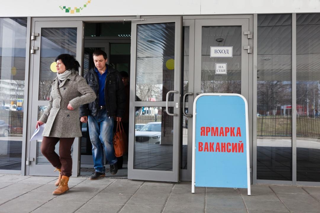 Люди в центре занятости населения