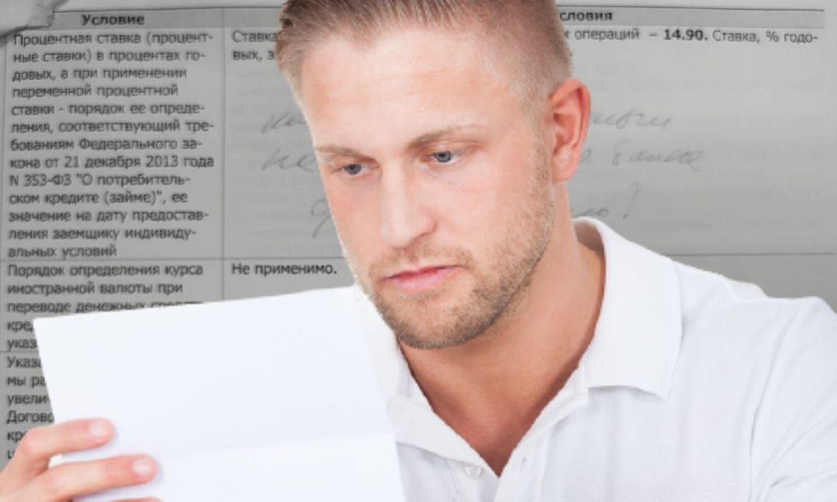 мужчина читает документ