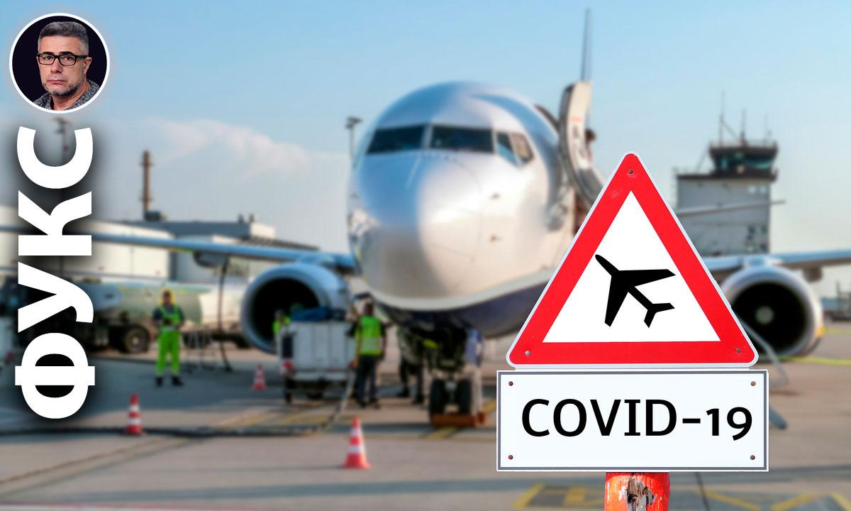 Аэропорт и covid