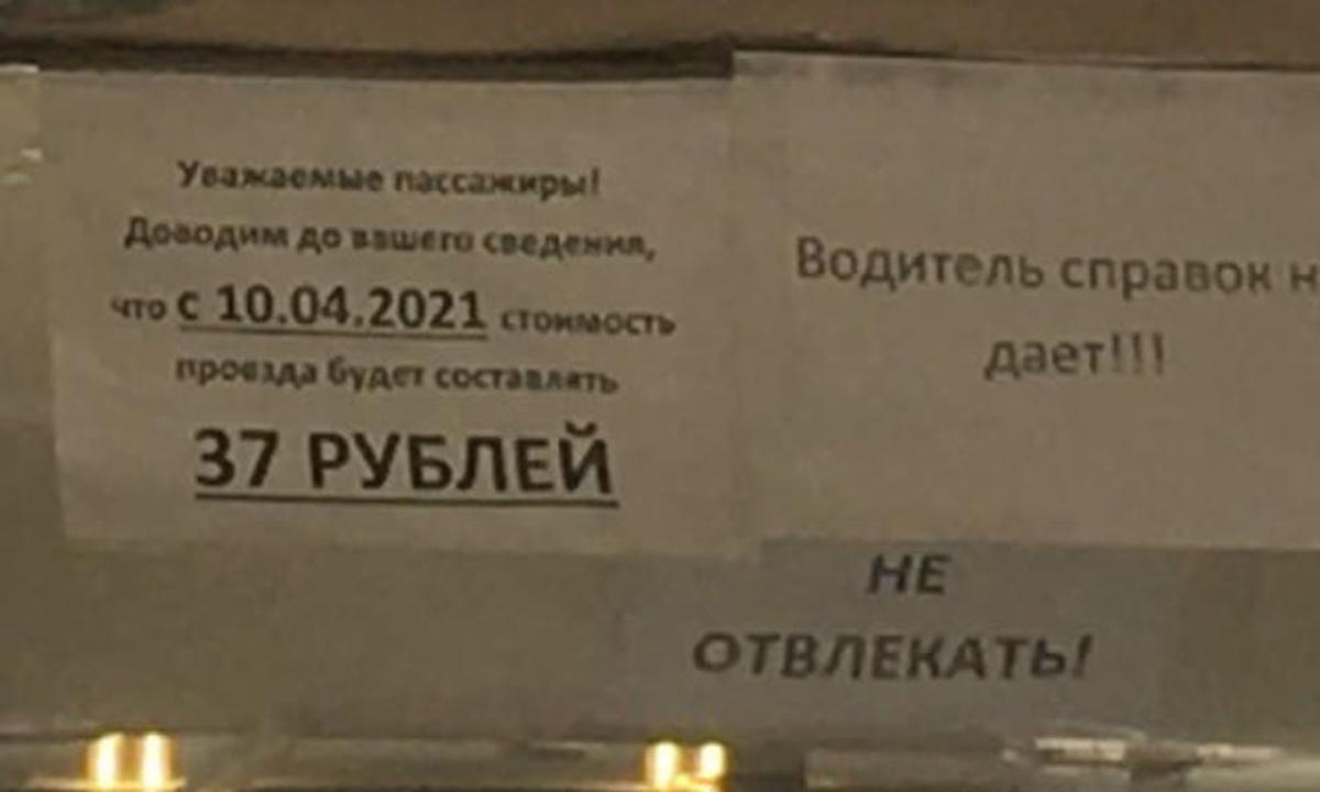 проезд 37 рублей в Петрозаводске