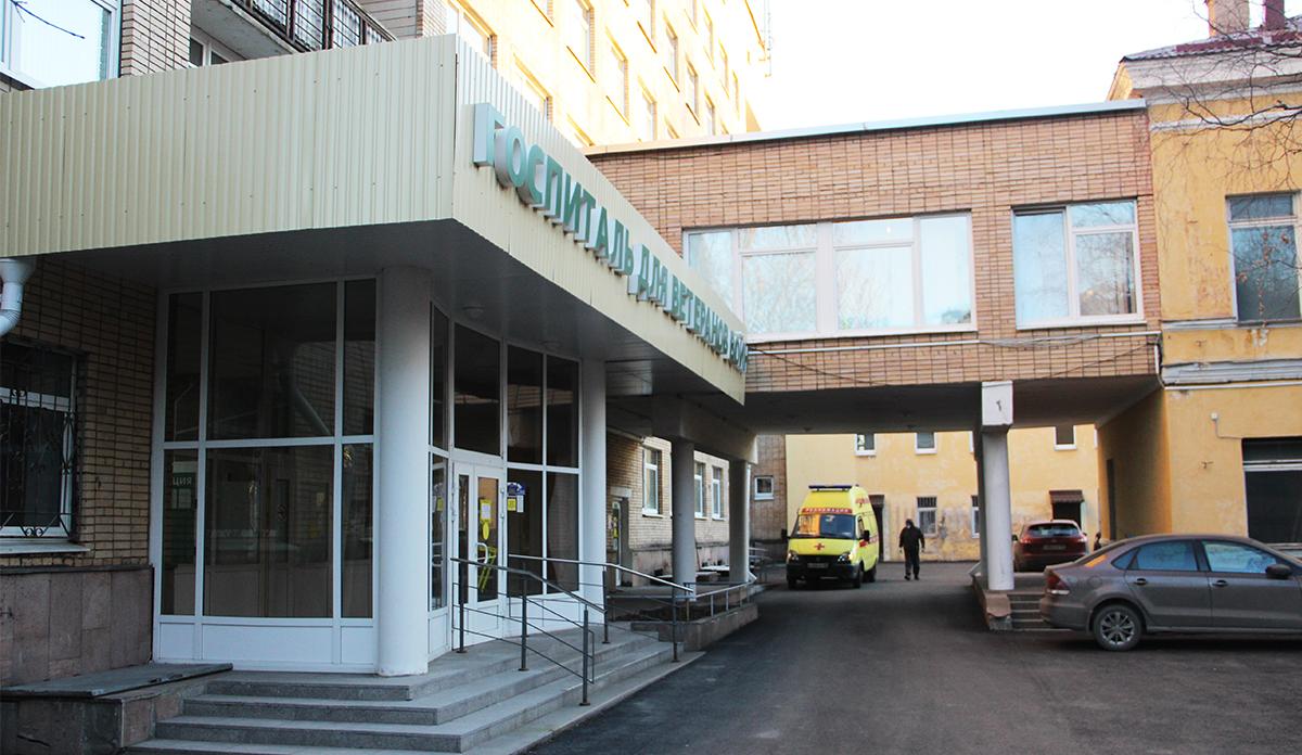 Госпиталь для ветеранов войн Карелии