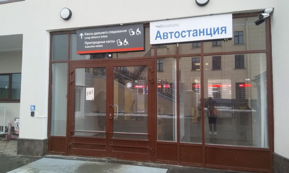 автовокзал Петрозаводск