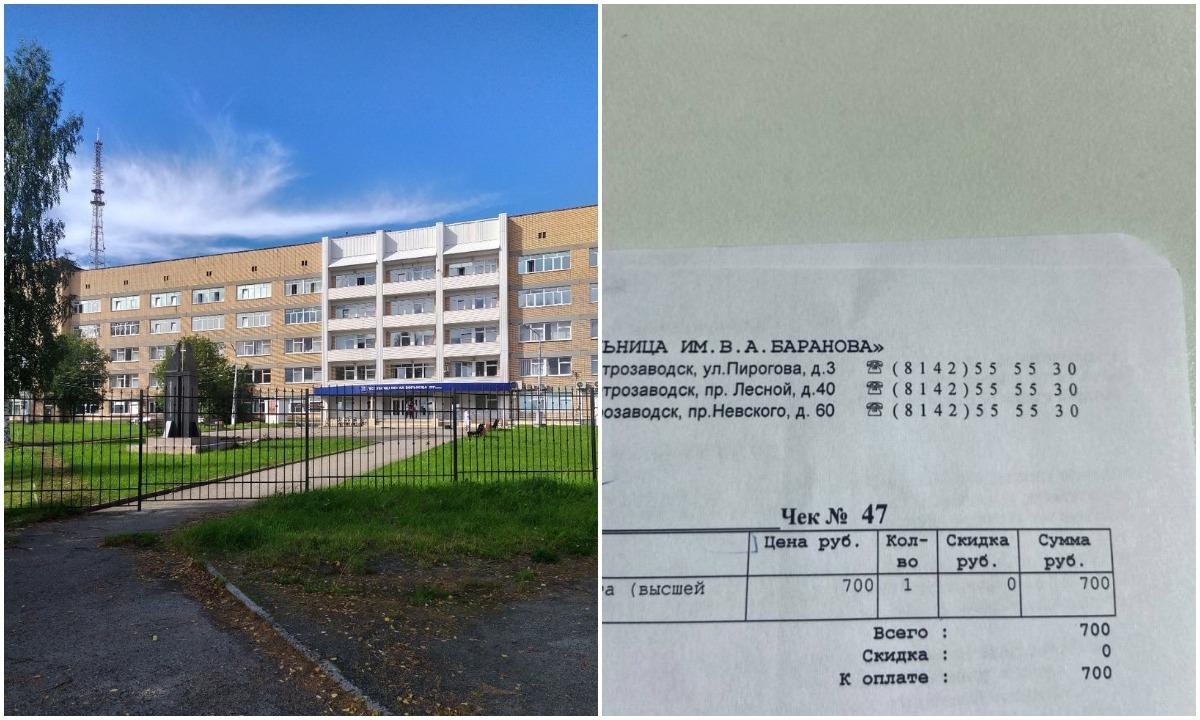 платный прием в больнице в Петрозаводске