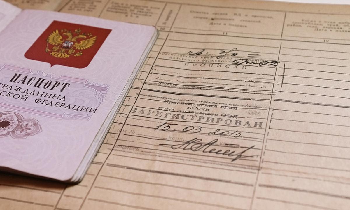 регистрация паспорт