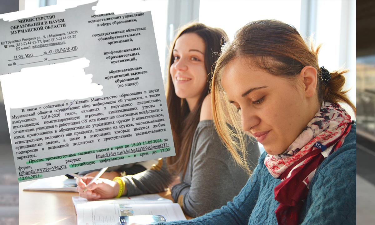 В Мурманске после стрельбы в казанской школе решили переписать всех подозрительных школьников