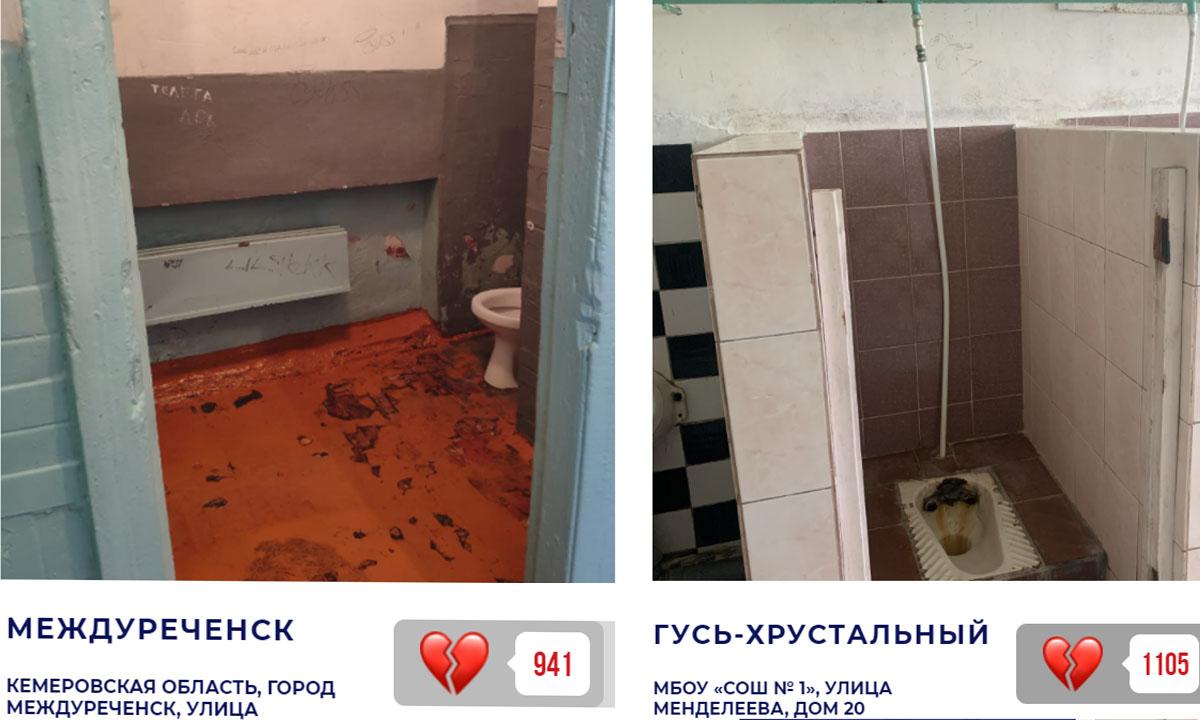 В России объявили конкурс на худший школьный туалет