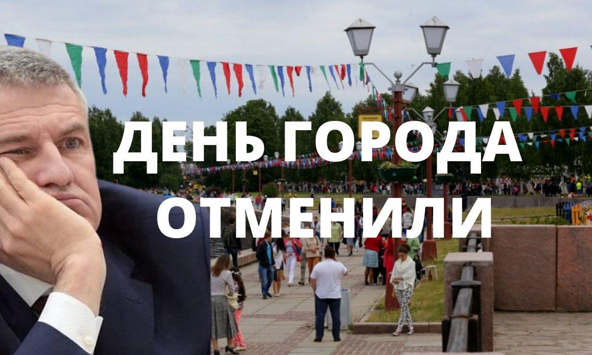День города петрозаводск отменен