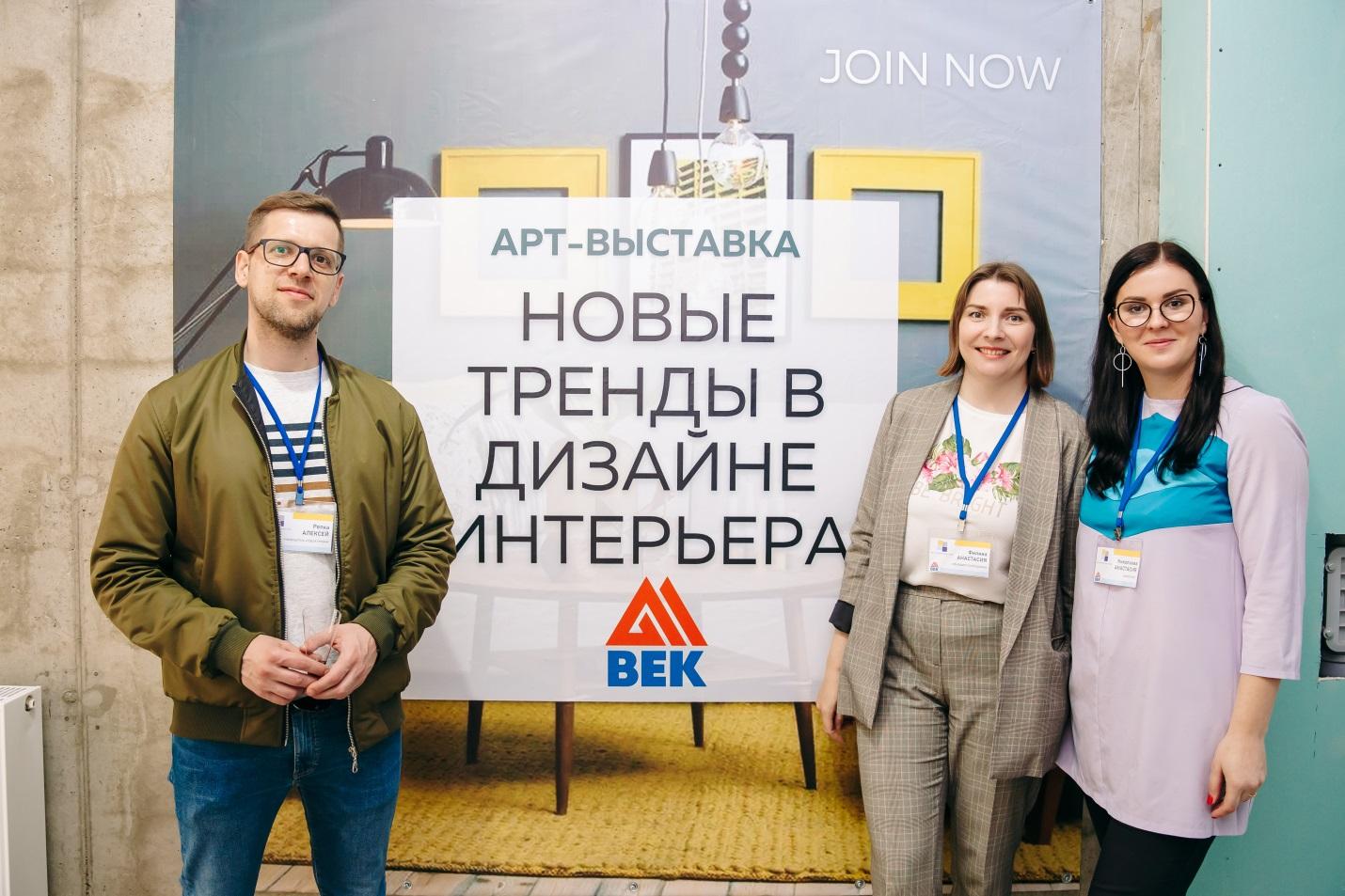 новые тренды в дизайне интерьера, арт-выставка, век петрозаводск, строительная компания петрозаводск