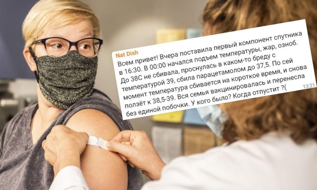 россияне рассказывают о том, как переносят прививки