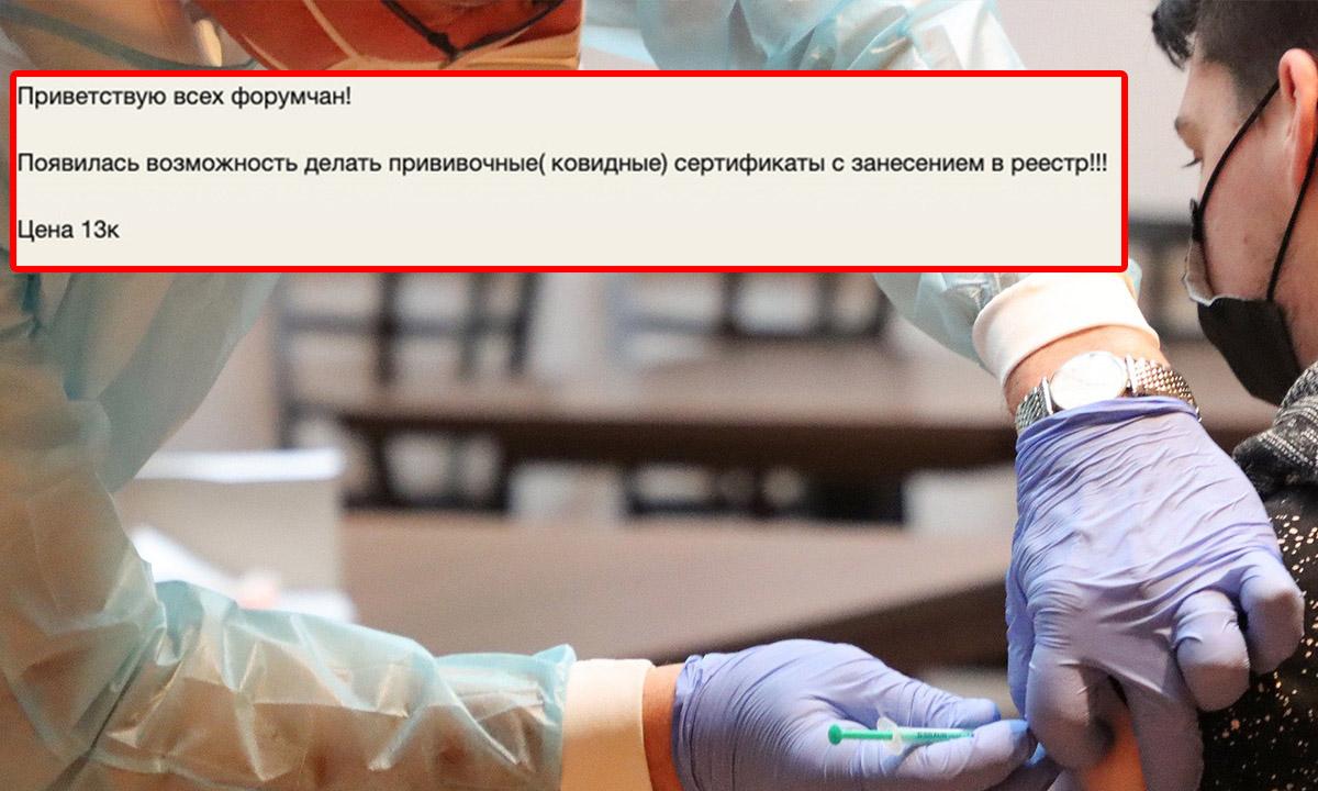 черный рынок сертификатов о вакцинации против ковида