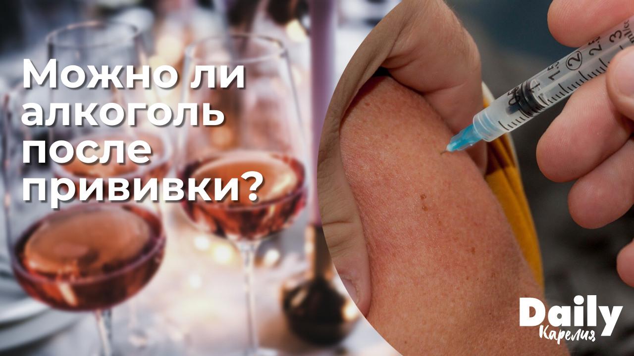 алкоголь после прививки