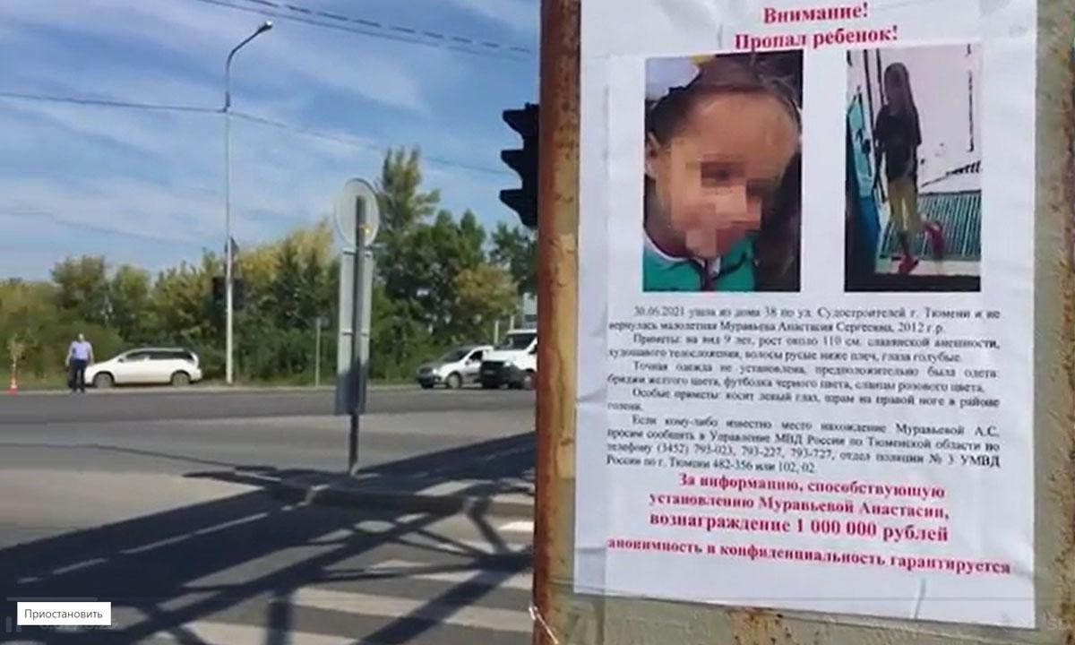 Восьмилетнюю девочку, которую искали полтора месяца, нашли погибшей