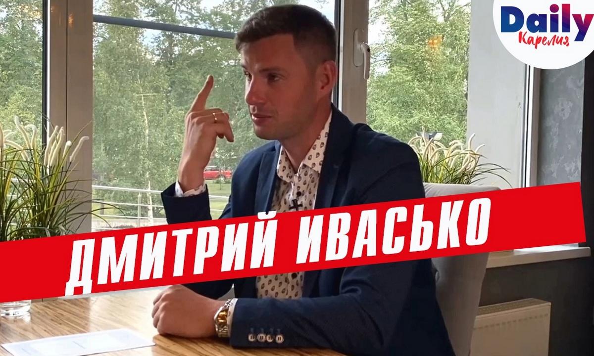 Дмитрий Ивасько