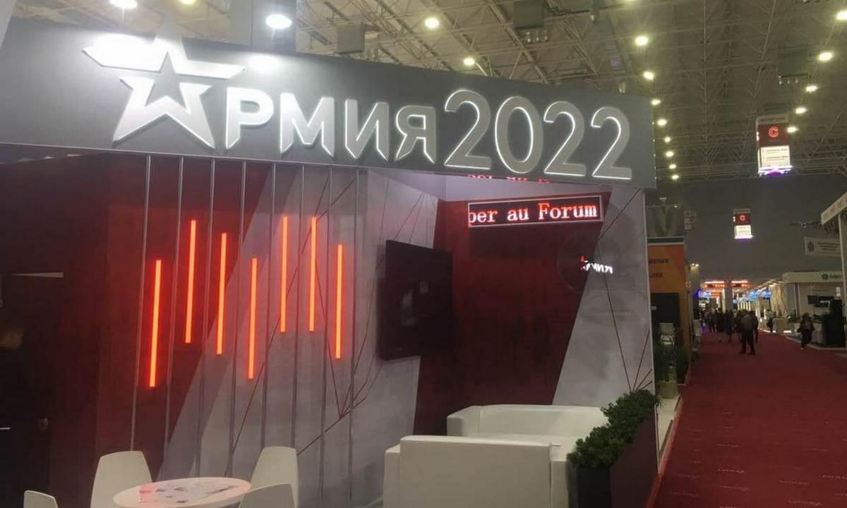 Форум Армия 2022