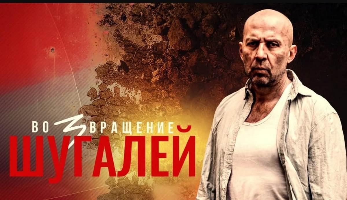 Фильм Шугалей