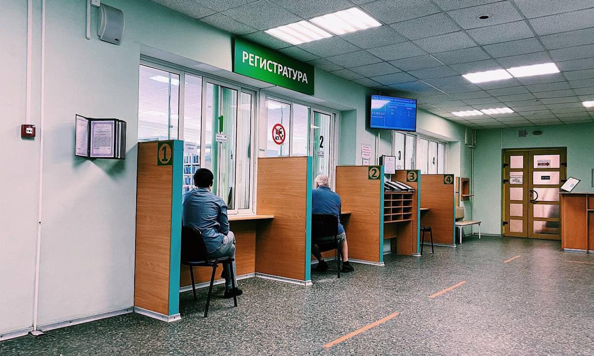 регистратура поликлиника