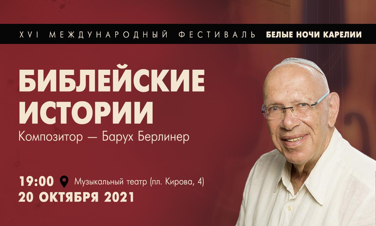 белые ночи, муз театр петрозаводск, библейские истории